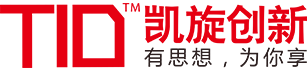凯旋创新-深圳工业设计公司